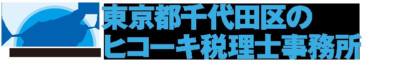 東京都千代田区のヒコーキ税理士事務所